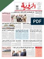 Alroya Newspaper 06-01-2014