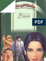 26 Ahmad Doosra Qatal (Double Murder)