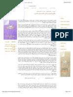 موقع الصوفية - الطريق الصوفى فى القرن الخامس ودور القشيرى - موقع الصوفية - موقع الصوفية