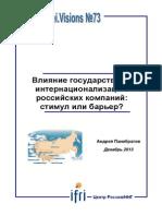 Влияние государства на интернационализацию российских компаний