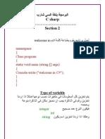 البرمجة بلغة السي شارب 2