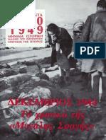 ΠΕΡΙΟΔΙΚΟ ΝΤΟΚΟΥΜΕΝΤΑ 1940-1949 ΔΕΚΕΜΒΡΙΟΣ 44 ΤΟ ΧΡΟΝΙΚΟ ΤΗΣ ΜΕΓΑΛΗΣ ΣΦΑΓΗΣ