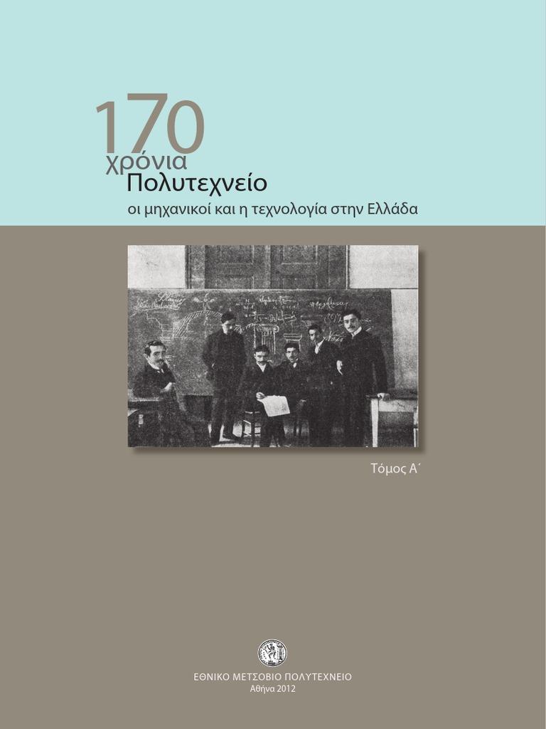 NTUA 170years Volume A e5614196b1b