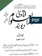 Fatwa Darul Uloom Deoband - Vol 1
