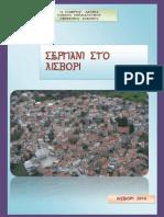 ΣΕΡΓΙΑΝΙΖΟΝΤΑΣ ΤΟ ΛΙΣΒΟΡΙ