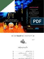 Talismi Aur Jinati Phandey