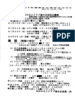 平成26年1月田井みなとクラブ連合会役員会