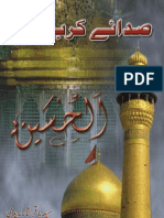 6 Syed Baqar Nisar Zaidi - Sada-E-Karb o Bala