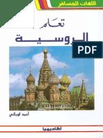 تعلم الروسية بدون معلم for net
