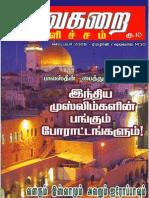 Vaigarai Monthly Magazine September 2009   Editor