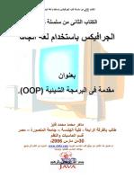 الجرافيكس باستخدام لغة الـ Java - الكتاب الثاني