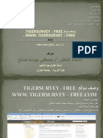 (إعداد سمر سامح محمد محمد ) وصف موقع TIGERSURVEY - FREE