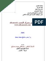 (تقييم محرك البحث allcanseek)(  وطرق تدريس إعداد سمر سامح محمد ماجستير مناهج )