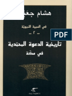 تاريخية الدعوة المحمدية