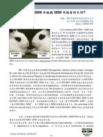 ISO- 9001-2008條文說明