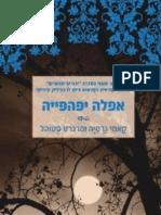 אפלה יפהפייה - פרק ראשון - באתר הספרייה הפנטסטית