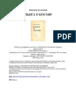 Dimitrije Bogdanovic-Knjiga o Kosovu