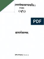 ASS 069 Jnanarnava Tantram - Ganeshsastri Gokhale 1952