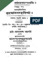 ASS 071 Brahadyogatarangini Part 1 - Hanumant Sastri Padhye 1935