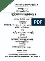 ASS 071 Brahadyogatarangini Part 2 - Hanumant Sastri Padhye 1935