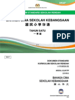 BC SK课程标准