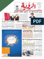 Alroya Newspaper 09-01-2014
