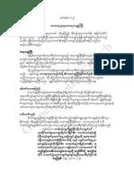 Myanmar Salvation Lesson_2