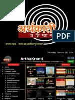Arthkranti Pratisthan English