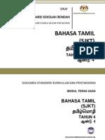 DSKP Bahasa Tamil SJKT Tahun 4 (2014)