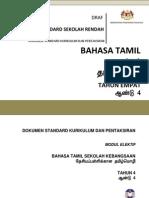 DSKP Bahasa Tamil SK Tahun 4 (2014)
