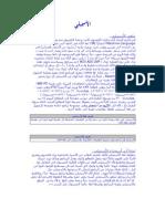 كتاب شرح  برمجة الأسمبلي