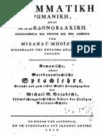 ΓΡΑΜΜΑΤΙΚΗ ΡΩΜΑΝΙΚΗ ΗΤΟΙ ΜΑΚΕΔΟΝΟΒΛΑΧΙΚΗ (ΜΙΧ. Γ. ΜΠΟΪΑΤΖΗ, ΒΙΕΝΝΗ 1813)