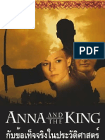 Anna and The King กับข้อเท็จจริงในประวัติศาสตร์