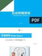 Carat Media NewsLetter 721 Report