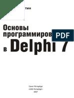 Н.Б.Культин - Основы программирования в Delphi 7 - 2007