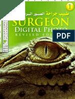 كتاب طبيب جراحة الصور الرقمية - الجزء الأول 19