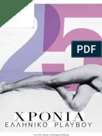 25_χρονια _ελληνικο_playboy