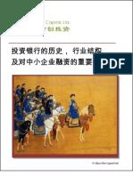 投资银行的重要性 -- China First Capital Report on Investment Banking
