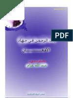 ايات الرحمن في جهاد الافغان