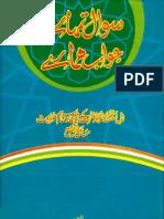 Sawal Tumhare Jawab Hamare by Ayatullah Nasir Makarim Sherazi