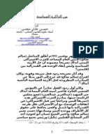 من الذاكرة السياسية - باسندوة - بقلم الدكتور/ حسن علي مجلي