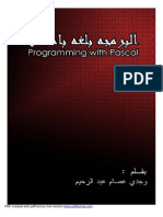 Programming in PascaL  البرمجة بلغة باسكال