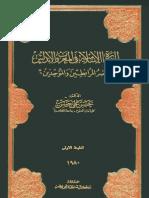 الحضارة الإسلامية في المغرب والأندلس