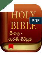 සිංහල බයිබලය -මෝසස්ගේ පළමු පොත-1938-Sinhala Bible