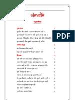 Antardhwani by VNS Bhola