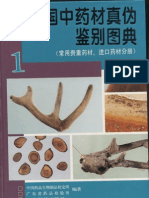 中药材真伪鉴别图典(贵重、进口篇)_1