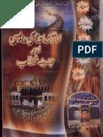 Imama e Zamana (a.S) Ki Wapsi