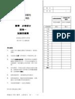 dse13 compulsory p1c set1