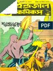 IJC Bengali V20N01 Saitaner Swarga Part I (Betal)