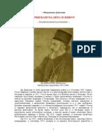 Mtr Damaskin - Katihizis Bez Fusnota